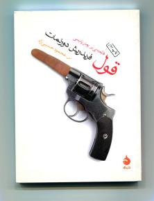 Das Versprechen: Dürrenmatts Krimi in der Neuübersetzung von Mohammad Hosseini Zad.
