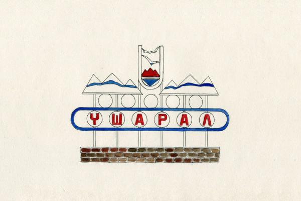 4. Juli 2015 Jede Ortschaft in Kasachstan begrüsst den Besucher mit einem individuell gestalteten Schild. Ich stelle mir vor, dass es ein einziges Atelier gibt, welches Schilder für das ganze Land realisiert. Und ich stelle mir vor, wie die Dorfgemeinschaft in zahlreichen Sitzungen mit dem jeweiligen Künstler bespricht, wie die Sache gestaltet werden soll.